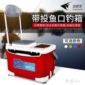 超感覺釣箱多功能新款可坐臺釣箱加厚折疊競技釣魚箱升降腳 js3678『科炫3C』