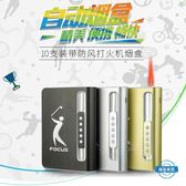 煙盒香菸煙盒 10支裝自動彈煙打火機充電一體創意便攜超薄個性送男