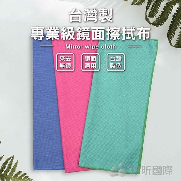【台灣珍昕】台灣製 專業級鏡面擦拭布 顏色隨機出貨(長約35cmx寬約40cm)/加大/拭鏡布/無水痕