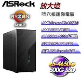 【南紡購物中心】華擎系列【放大燈】(R5-4650G/500G SSD/8G D4)