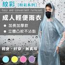 成人輕便雨衣 粉彩(4色) 加長 加厚 透明雨衣 長袖雨衣 梅雨季 不沾黏 輕便雨衣 雨衣【塔克】