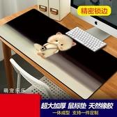 滑鼠墊超大號滑鼠墊加厚電競動漫卡通游戲可愛女生辦公動漫電腦寫字台 歐亞時尚