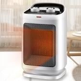 暖風機 取暖器家用節能省電暖氣速熱小太陽客廳浴室熱風小型暖風機【快速出貨八折下殺】