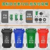 垃圾桶 戶外大號分類工業大型商用環衛室外120L小區帶蓋箱 120L 掛車式垃圾桶