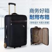 商務20萬向輪24拉桿布箱子行李箱帆布牛津布大容量防水超大26寸28 LX 夏洛特
