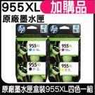 HP NO.955XL /955XL 高印量 原廠盒裝墨水匣 四色一組