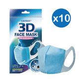 萊潔 立體醫療口罩-成人用(藍色)(5片袋)**10袋組** 下殺59折
