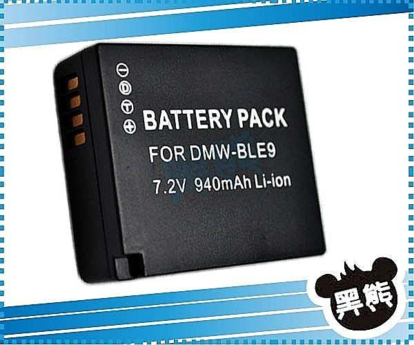 黑熊館 DMC-GF3 GF3X GF5 GF6 GX7 專用 DMW-BLG10 BLE9 高容量 BLE9 高容量防爆電池