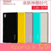 【萌萌噠】SONY Xperia X XP XZ XZS  閃粉果凍亮面保護殼 全包邊矽膠軟殼 糖果殼 手機殼 手機套