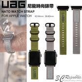 UAG Apple watch 38 40 42 44 mm 不鏽鋼 尼龍 腕帶 錶帶 替換帶 時尚錶帶