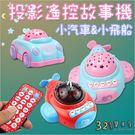 兒童玩具 星空投影遙控故事機安撫小汽車益智玩具-321寶貝屋