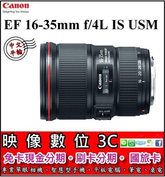 《映像數位》 Canon EF 16-35mm f/4L IS USM 超廣角變焦鏡頭 【平輸】***