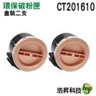 【二黑組合 ↘1090元】FUJI XEROX CT201610 環保碳粉匣 適用P205b M205b M205f M205fw P215b M215b M215fw