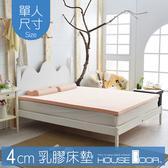 House Door 大和抗菌防螨布套 4cm乳膠床墊-單人3尺甜美粉