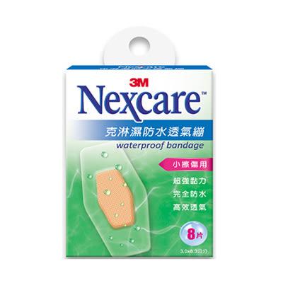 OK繃 【3M】Nexcare克淋濕防水透氣繃 8片裝(3.0x6.3公分,小擦傷用)