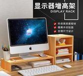 電腦顯示器辦公台式桌面增高架子底座支架桌上鍵盤收納墊高置物架HD【新店開張8折促銷】