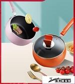 平底鍋 小奶鍋不粘鍋家用寶寶嬰兒輔食鍋熱奶鍋煮面泡面鍋湯鍋 酷男