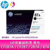 HP原廠碳粉匣 黑色 CF287A/CF287/287A/87A /適用  M501dn/M506dn/M506x/M527c/M527dn/M527f
