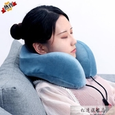 u型枕 記憶棉u型枕枕旅行午睡覺神器脖子u型枕頭保椎便攜男女-快速出貨