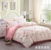 夏季親膚水洗棉四件套床上用品單人學生宿舍床單被套被子三4件套DC2330【歐爸生活館】