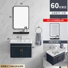 九牧王太空鋁浴室櫃現代簡約衛生間洗漱台小戶型洗手臉面盆櫃組合 夢幻小鎮