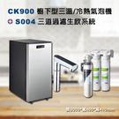 Gleamous格林姆斯 CK900觸控式櫥下三溫氣泡水機+3M S004三道過濾/基本專業安裝【水之緣】