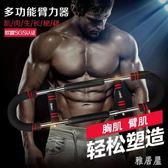 鍛煉胸肌多功能訓練套裝健身臂力器WZ976 【雅居屋】