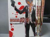 【書寶二手書T5/漫畫書_JSV】限制級殺手_1~4集合售_Tamachiku