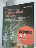 【書寶二手書T9/傳記_ZAY】數學教室A to Z-數學證明難題&大師背後的故事_威廉.鄧漢