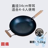 不粘鍋 老式鐵鍋手工老鐵鍋無涂層不粘鍋炒鍋灶灶專用炒菜鍋家用   艾森堡
