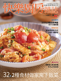 【楊桃文化】快樂廚房雜誌123期【楊桃美食網】