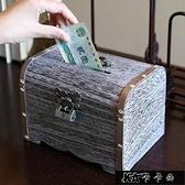 儲錢罐兒童只進不出帶鎖收納盒木存錢箱網紅防摔兒童密【雙十一狂歡】