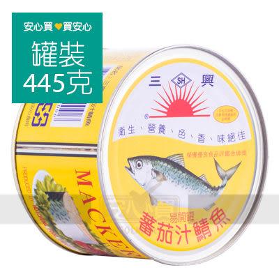【三興】蕃茄汁鯖魚445g/罐,不含防腐劑