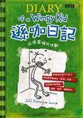 (二手書)遜咖日記(3):改造葛瑞大作戰