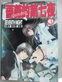 【書寶二手書T1/一般小說_ZEF】薔薇的第七夜3_END_小妮子、桃子夏