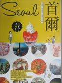 【書寶二手書T3/旅遊_JBL】首爾-最新‧最前線‧旅遊全攻略_朝日新聞出版,  郭子菱