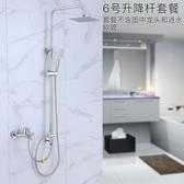 淋浴花灑升降桿不銹鋼淋雨器升降架可調節噴頭支架子淋浴器套裝 潮流衣舍