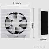 竹野換氣扇10寸廚房窗式排風扇排油煙 家用衛生間靜音墻壁抽風機igo  莉卡嚴選