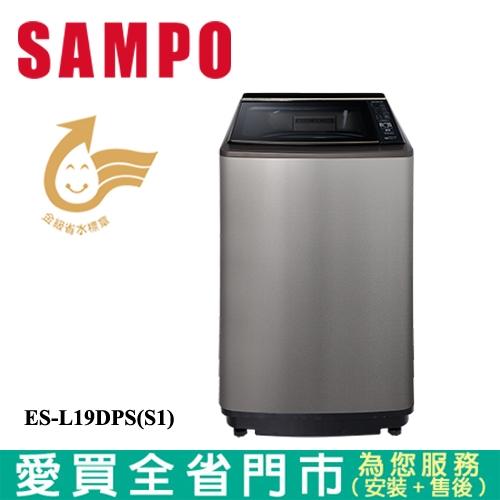 SAMPO聲寶19KG好取式變頻洗衣機ES-L19DPS(S1)含配送+安裝【愛買】