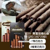 GERY黑雪茄捲心酥 黑巧克力/榛果巧克力 320g