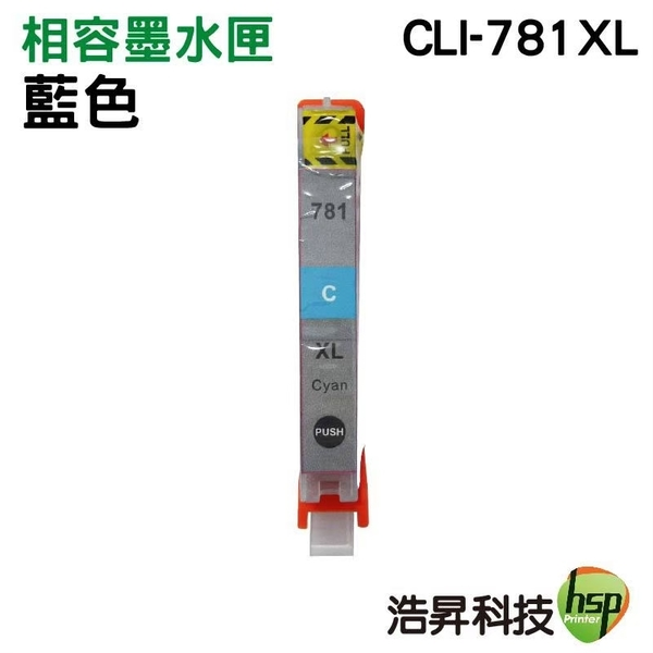 HSP CLI-781XL C 藍色 高容量相容墨水匣 適用 TS8170 TS8270 TR8570 TS9570 TS9170 機器型號