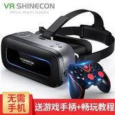 vr一體機rv眼鏡頭盔wifi高清ar游戲機虛擬現實頭戴式智能3d影院 創想數位 igo