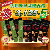 【特惠組合】5個月份雅滋養YAZUYA 高濃度胺基酸香醋錠 (155日份)日本原裝進口