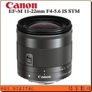 【福笙】CANON EF-M 11-22mm F4-5.6 IS STM (佳能公司貨)