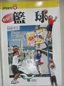 【書寶二手書T1/體育_LA4】輕鬆學籃球_李俊秀