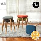 北歐復古風布藝方型木紋椅凳 【OP生活】快速出貨 沙發 矮凳 兒童椅 化妝椅 椅凳 玄關椅 穿鞋椅