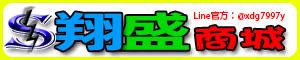 翔盛商城 全店促銷活動