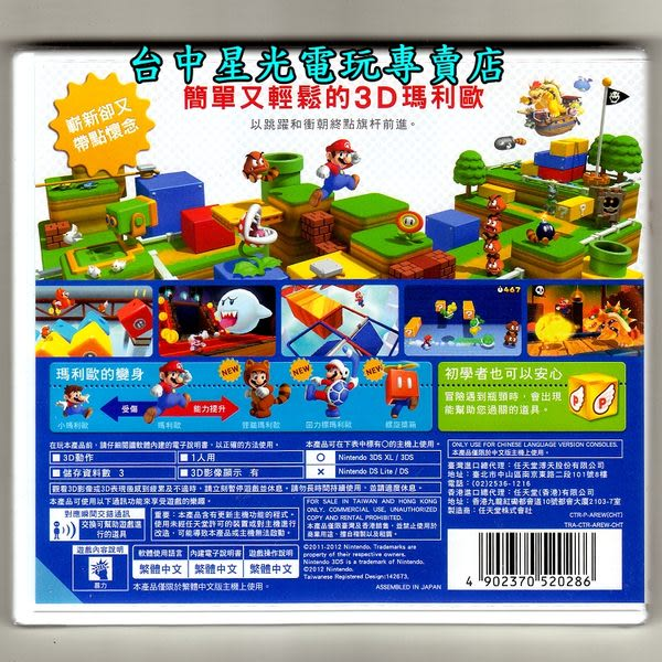 【N3DS原版片】☆ 超級瑪利歐 3D樂園 ☆台灣機專用中文版全新品【特價優惠】台中星光電玩