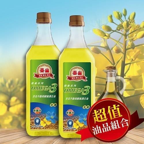 【南紡購物中心】【泰山油品】OMEGA芥花不飽和健康調合油(2罐/組)2組