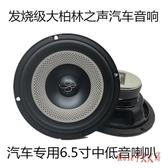 發燒級汽車音響6.5寸中低音改裝套裝車載無損功放DSP改裝喇叭LXY3459【Rose中大尺碼】